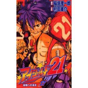 アイシールド21 17|ggking