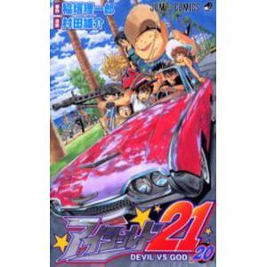 アイシールド21 20|ggking