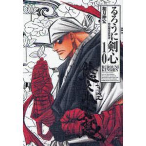 るろうに剣心 明治剣客浪漫譚 10 完全版 ggking