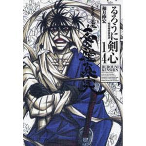 るろうに剣心 明治剣客浪漫譚 14 完全版 ggking