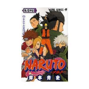 NARUTO 巻ノ37|ggking