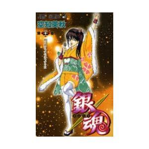 銀魂 第21巻|ggking
