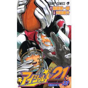 アイシールド21 33|ggking
