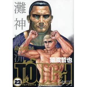 TOUGH-タフ- 23|ggking