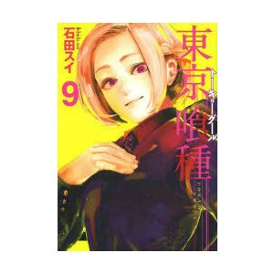 東京喰種(トーキョーグール) 9 ggking