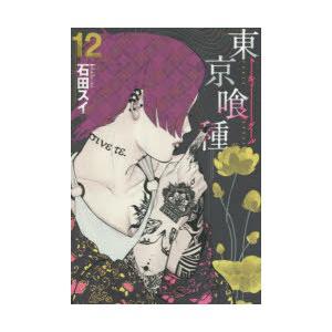 東京喰種(トーキョーグール) 12 ggking