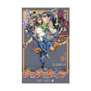 ジョジョリオン ジョジョの奇妙な冒険 Part8 volume8|ggking