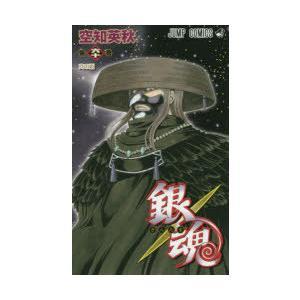 銀魂 第60巻|ggking