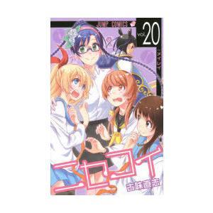 ニセコイ vol.20|ggking