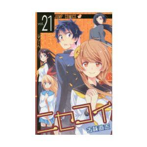 ニセコイ vol.21|ggking