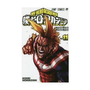 僕のヒーローアカデミア Vol.11|ggking