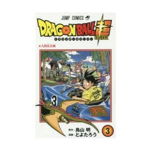ドラゴンボール超(スーパー) 3|ggking