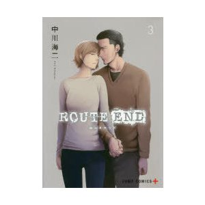 ROUTE END 3|ggking