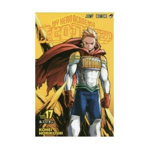 僕のヒーローアカデミア Vol.17|ggking