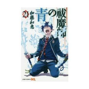 青の祓魔師(エクソシスト) 21 ggking