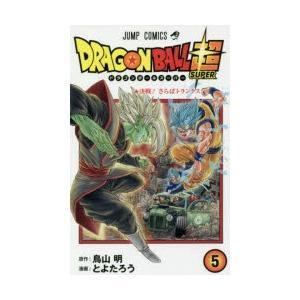 ドラゴンボール超(スーパー) 5|ggking