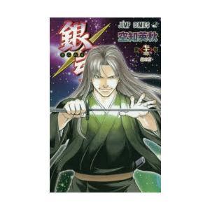 銀魂 第73巻|ggking