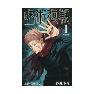 呪術廻戦 1|ggking