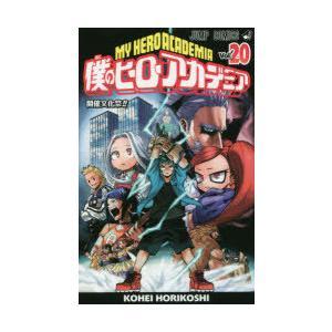 僕のヒーローアカデミア Vol.20|ggking
