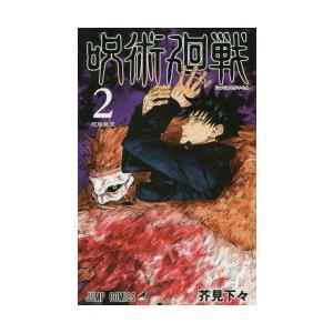 呪術廻戦 2|ggking