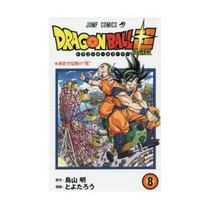 ドラゴンボール超(スーパー) 8|ggking