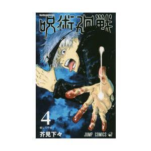 呪術廻戦 4|ggking