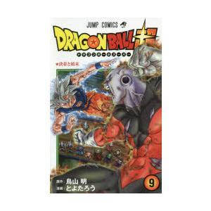 ドラゴンボール超(スーパー) 9|ggking