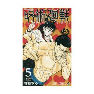 呪術廻戦 5|ggking