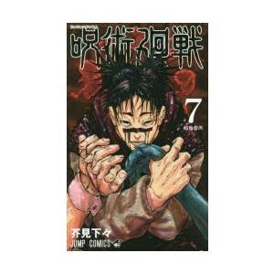 呪術廻戦 7|ggking