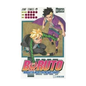 BORUTO NARUTO NEXT GENERATIONS 巻ノ9|ggking