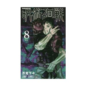 呪術廻戦 8|ggking