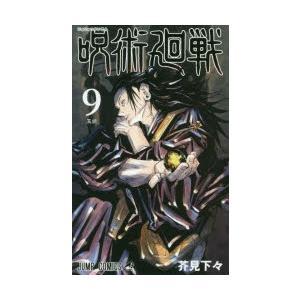 呪術廻戦 9|ggking