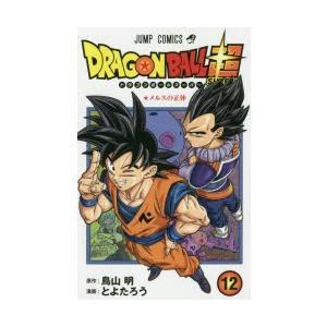 ドラゴンボール超(スーパー) 12|ggking