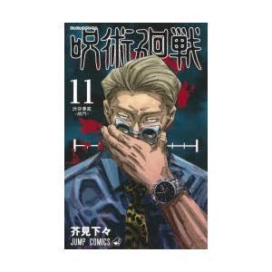 呪術廻戦 11|ggking
