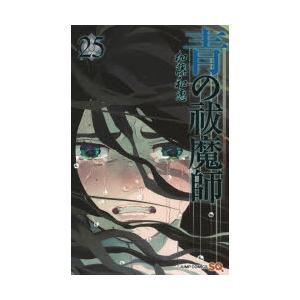 青の祓魔師(エクソシスト) 25 ggking