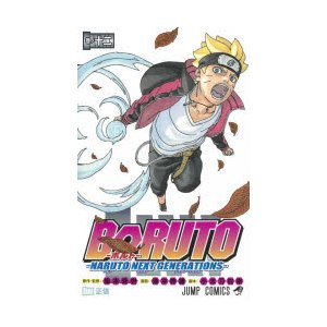 BORUTO NARUTO NEXT GENERATIONS 巻ノ12|ggking