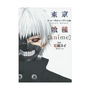 東京喰種(トーキョーグール)〈anime〉 ggking