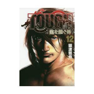 TOUGH龍を継ぐ男 12|ggking