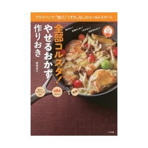 本[ムック] ISBN:9784091038845 柳澤英子/著 出版社:小学館 出版年月:2017...