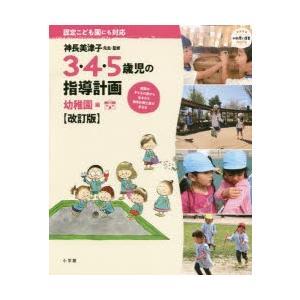 本[ムック] ISBN:9784091050854 神長美津子/監修 出版社:小学館 出版年月:20...