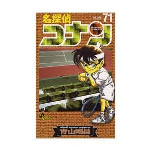 名探偵コナン Volume71|ggking