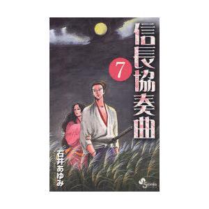 信長協奏曲(コンツェルト) 7|ggking