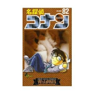 名探偵コナン Volume82|ggking