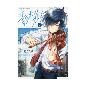 青のオーケストラ 1|ggking