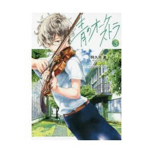 青のオーケストラ 3|ggking