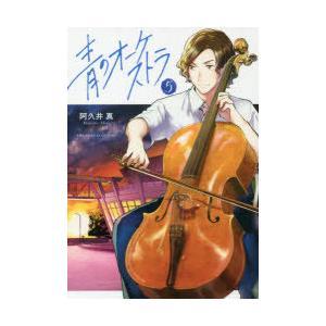 青のオーケストラ 5|ggking