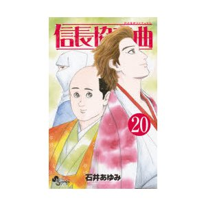 信長協奏曲(コンツェルト) 20|ggking