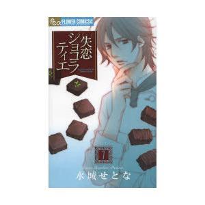 失恋ショコラティエ 7|ggking