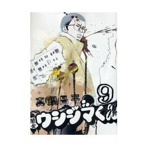闇金ウシジマくん 9|ggking