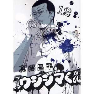 闇金ウシジマくん 12|ggking